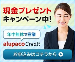 アルパコクレジット公式サイトバナー