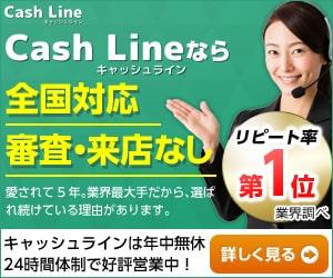 cashline