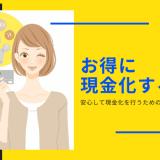 クレジットカード現金化安全に行うためのポイント
