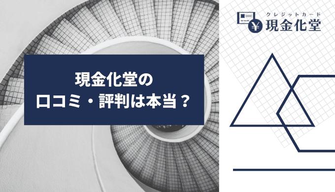 現金化堂の口コミ・評判
