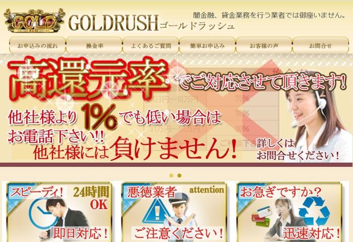 ゴールドラッシュ公式サイトバナー