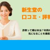 新生堂の口コミ・評判