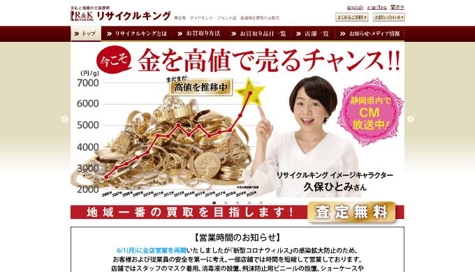 リサイクルキング イオンモール都城駅前店