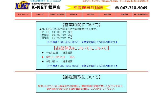 K-NET松戸店