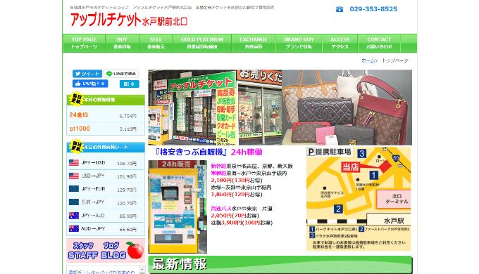 アップルチケット水戸駅前北口店