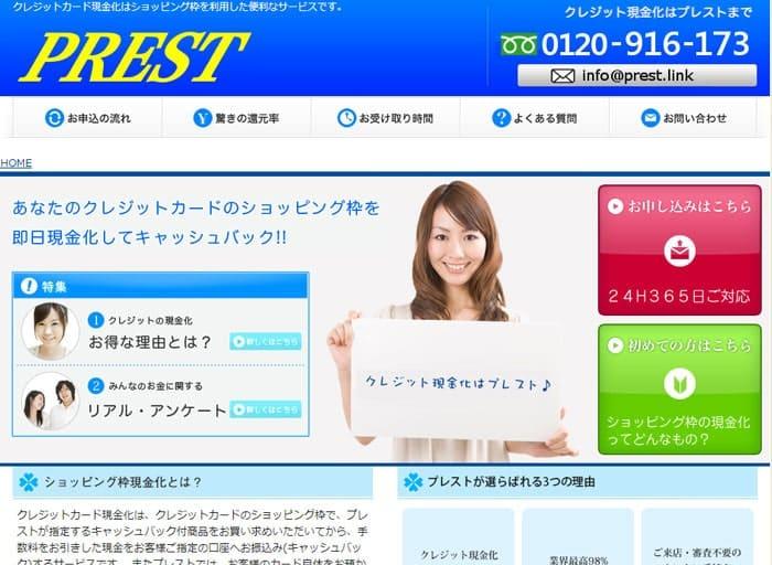 プレスト公式サイトバナー