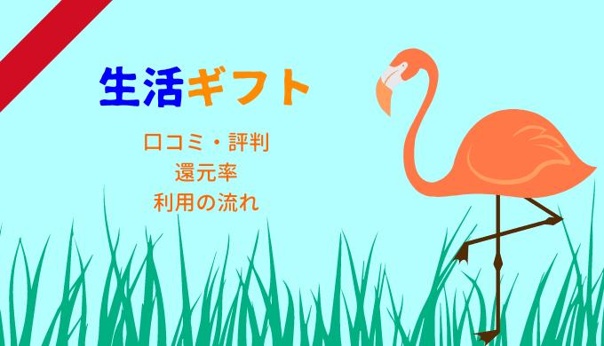 生活ギフトの口コミ・評判