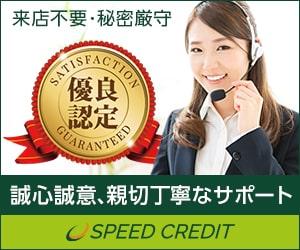 スピードクレジット公式サイトバナー