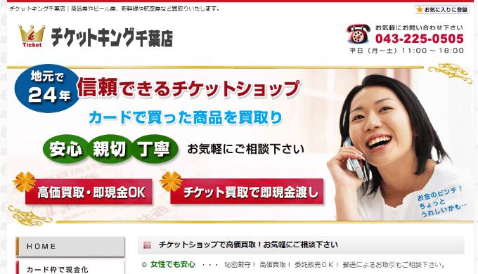チケットキング千葉店