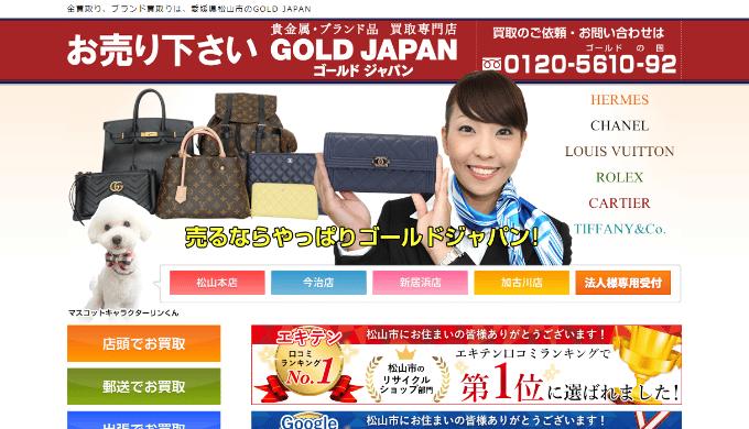 買取専門店ゴールドジャパン松山本店