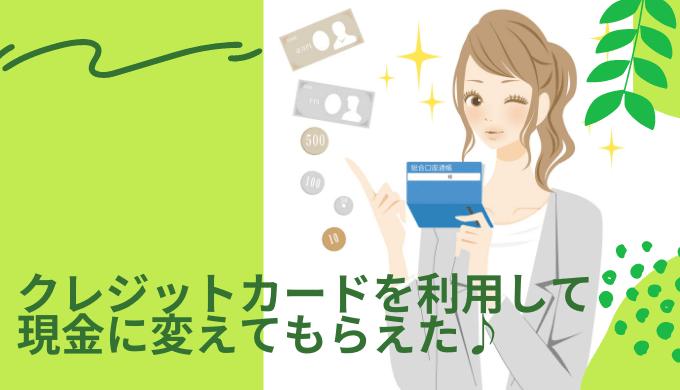 現金化サービスはすぐに現金が必要なときのサービス