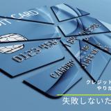 クレジットカード現金化失敗