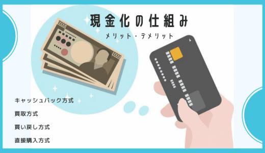 クレジットーカード現金化の仕組みとは?現金を手にする方法を解説