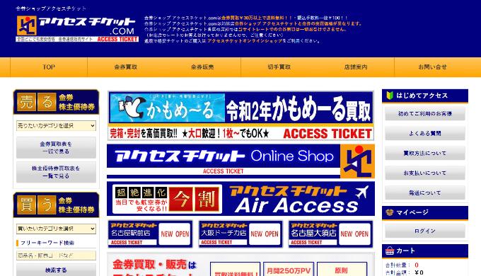 アクセスチケット 京都四条店