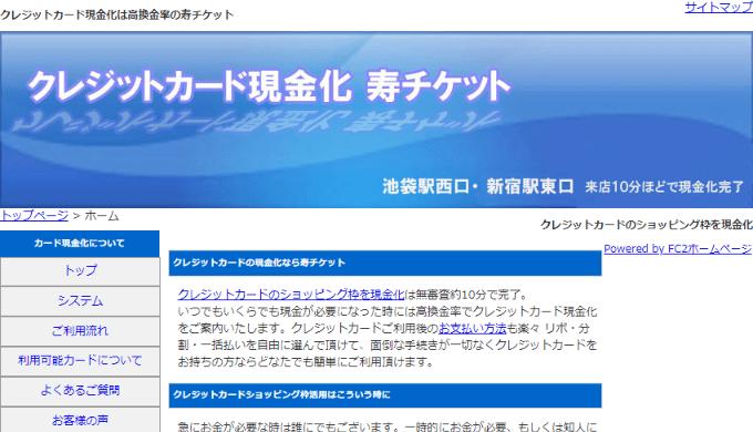 寿チケット 池袋駅西口店