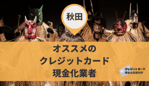 秋田でクレジットカード現金化するには?金券・買取ショップ9店舗を紹介