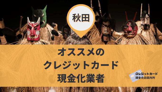 秋田のクレジットカード現金化