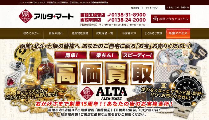 アルタ・マート 函館五稜郭店