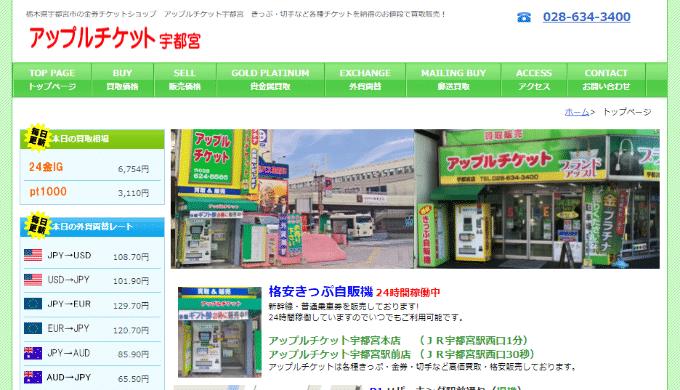 アップルチケット宇都宮駅前店