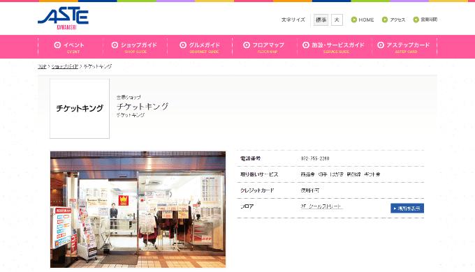 チケットキング 川西店