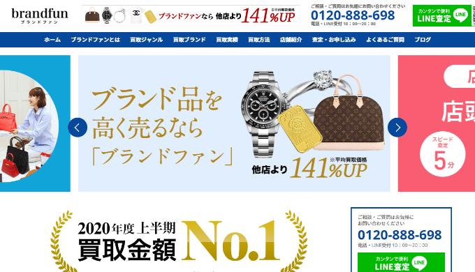 ブランドファン 横浜店