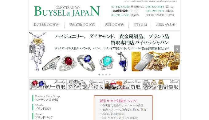 バイセラジャパン 横浜店