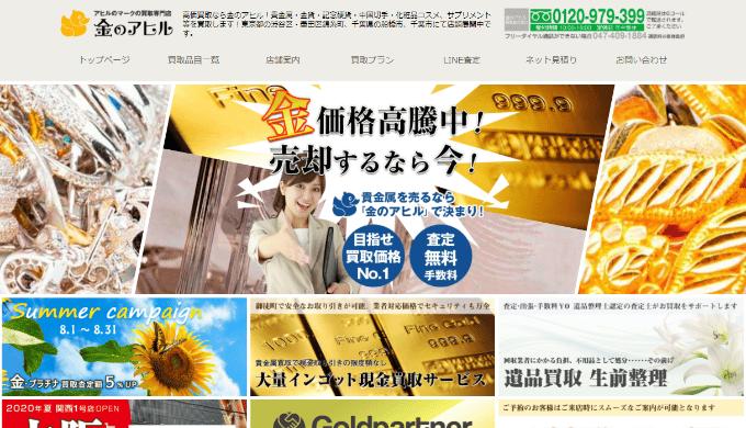 金のアヒル 新宿駅前店
