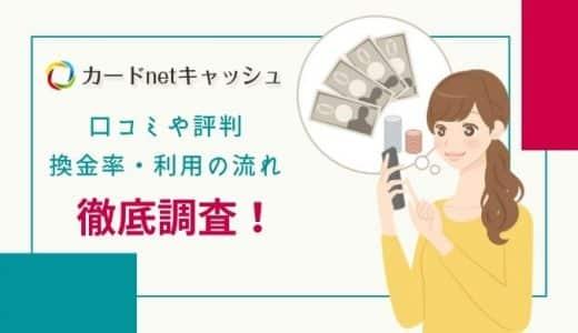 カードnetキャッシュの口コミ・評判|換金率や特徴・利用の流れまとめ