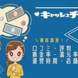 キャッシュチェンジの口コミ・評判