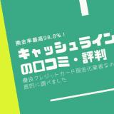 キャッシュラインの口コミ・評判