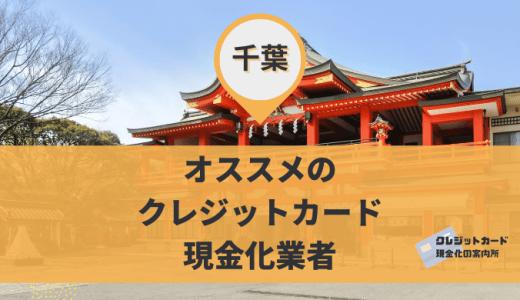 千葉のクレジットカード現金化業者9社を紹介!船橋・津田沼・柏・松戸にある店舗!
