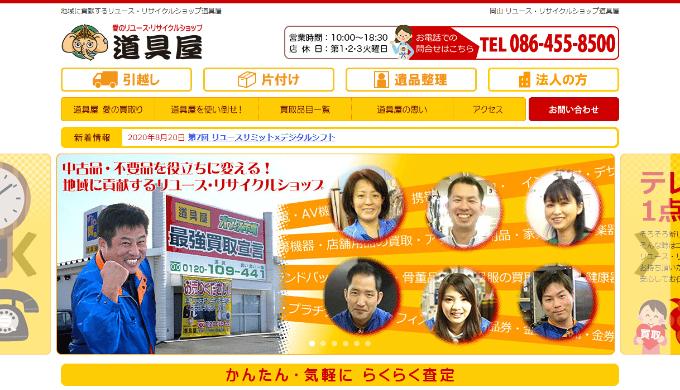 岡山リユースショップ道具屋