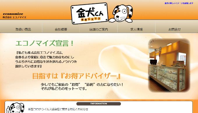 金犬くん 京都桂川店