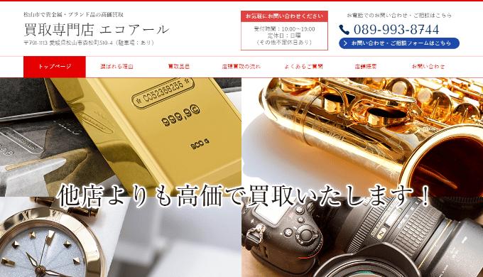 買取専門店エコアール