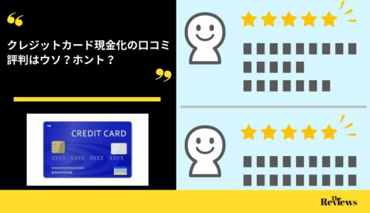 クレジットカード現金化口コミ