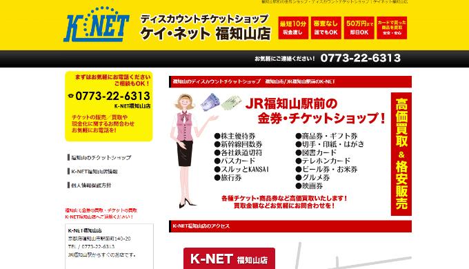 K-NET福知山店