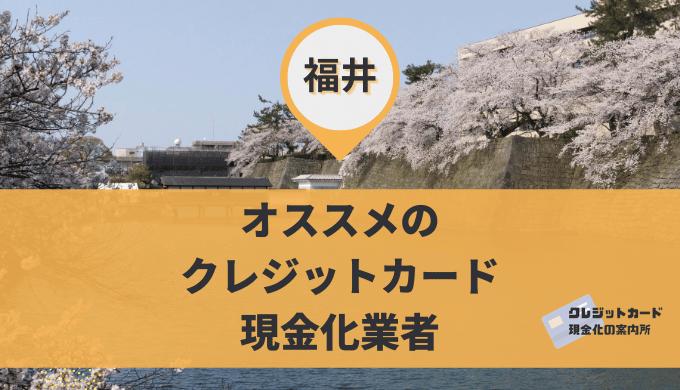 福井のクレジットカード現金化
