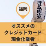 福岡のクレジットカード現金化