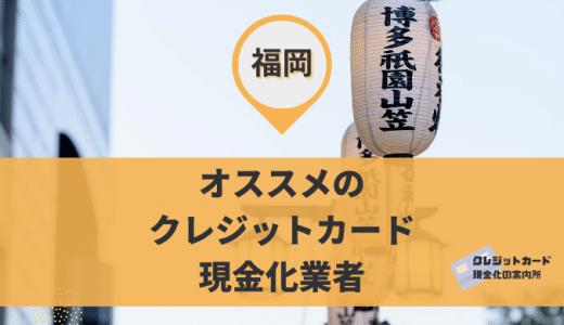 福岡でクレジットカード現金化できる16店舗をエリア別に紹介!博多駅周辺の店舗は?