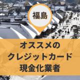 福島のクレジットカード現金化
