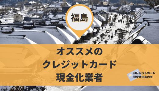 福島でクレジットカード現金化したい!買取・金券ショップ9店舗を紹介