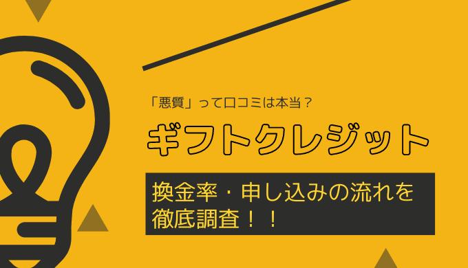 ギフトクレジットの口コミ・評判