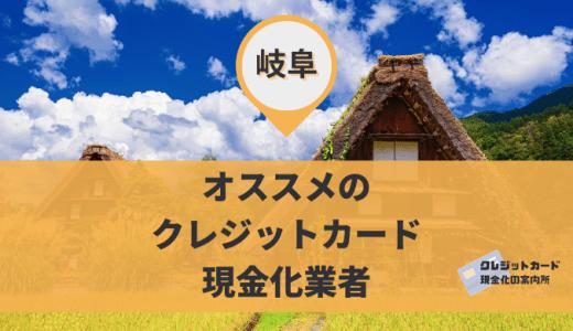 岐阜でクレジットカード現金化するのに便利な7店舗!アクセスや定休日を調査
