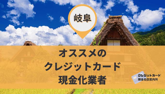 岐阜のクレジットカード現金化