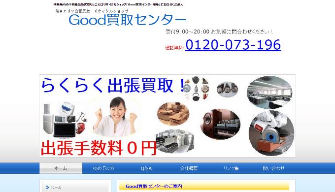 Good買取センター岐阜