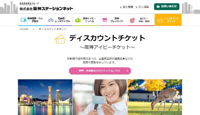神戸アイビーチケット 三宮店