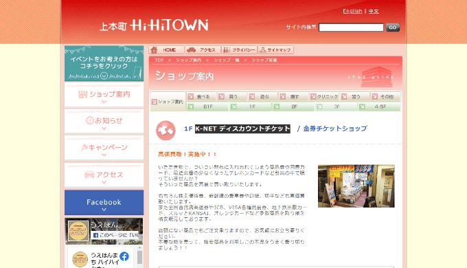 K-NET上本町ハイハイタウン店
