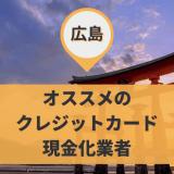 広島のクレジットカード現金化