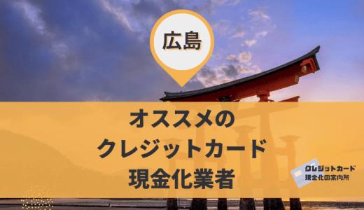 広島はクレジットカード現金化できる業者が9店舗ある!情報をくわしく掲載