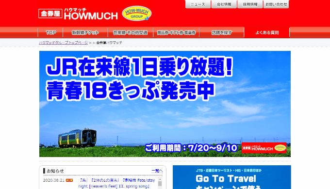金券屋 ハウマッチ静岡駅南口店